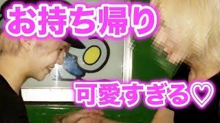 【動画】終電を逃したとツイートしたら超可愛い男の娘が・・・というドッキリ!結果は!!